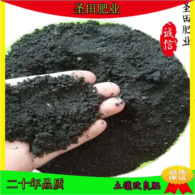土壤改良肥厂家
